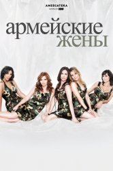 Смотреть Армейские жены онлайн в HD качестве 720p