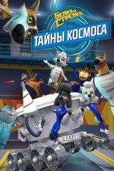 Смотреть Белка и Стрелка: Тайны космоса онлайн в HD качестве 720p