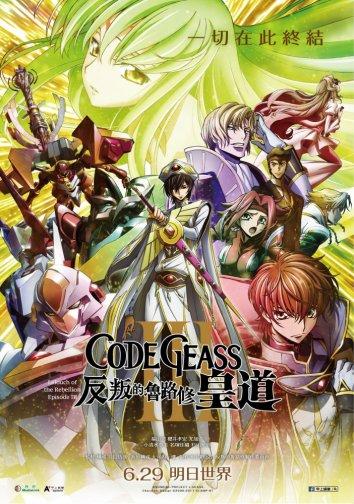 Смотреть Код Гиас: Восставший Лелуш – Император онлайн в HD качестве 720p