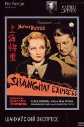 Смотреть Шанхайский экспресс онлайн в HD качестве 720p