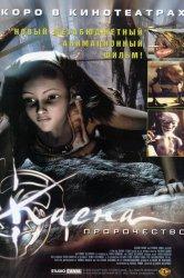 Смотреть Каена: Пророчество онлайн в HD качестве 720p