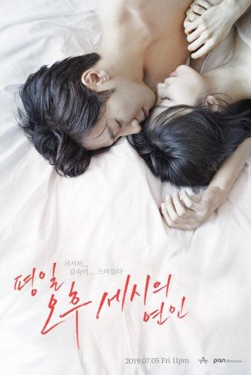 Смотреть Любовь в 3 часа дня онлайн в HD качестве 720p
