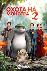 Смотреть Охота на монстра 2 онлайн в HD качестве 720p