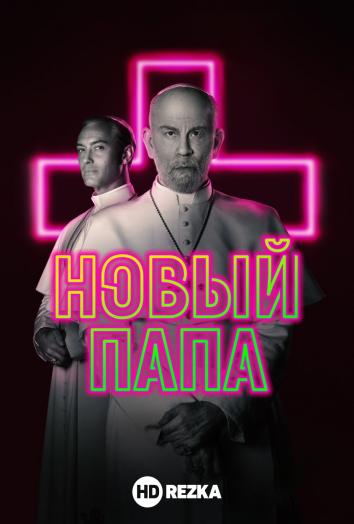 Смотреть Новый Папа онлайн в HD качестве 720p