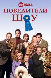 Смотреть Победители шоу онлайн в HD качестве