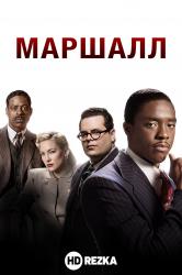 Смотреть Маршалл онлайн в HD качестве