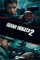 Смотреть План побега 2 онлайн в HD качестве