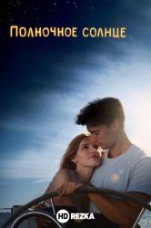 Смотреть Полночное солнце / Мотылёк онлайн в HD качестве