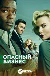 Смотреть Опасный бизнес онлайн в HD качестве 720p