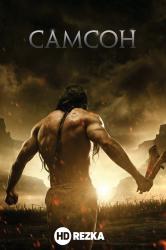 Смотреть Самсон онлайн в HD качестве