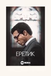Смотреть Еретик онлайн в HD качестве