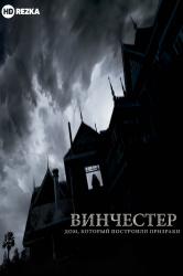 Смотреть Винчестер. Дом, который построили призраки онлайн в HD качестве 720p
