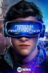 Смотреть Первому игроку приготовиться онлайн в HD качестве 720p