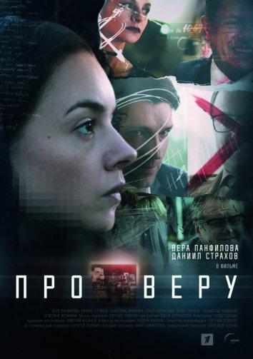 Смотреть Про Веру онлайн в HD качестве 720p