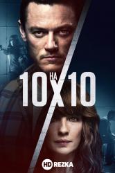 Смотреть 10 на 10 онлайн в HD качестве