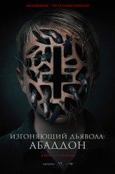Смотреть Изгоняющий дьявола: Абаддон онлайн в HD качестве 720p