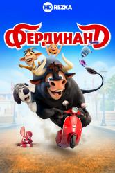 Смотреть Фердинанд онлайн в HD качестве