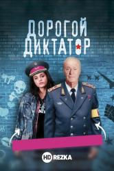 Смотреть Дорогой диктатор онлайн в HD качестве