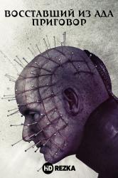 Смотреть Восставший из ада: Приговор онлайн в HD качестве