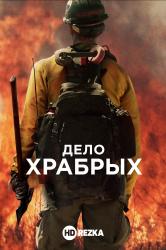 Смотреть Дело храбрых онлайн в HD качестве