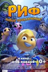 Смотреть Риф. Новые приключения онлайн в HD качестве 720p