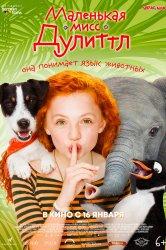 Смотреть Маленькая мисс Дулиттл онлайн в HD качестве 720p