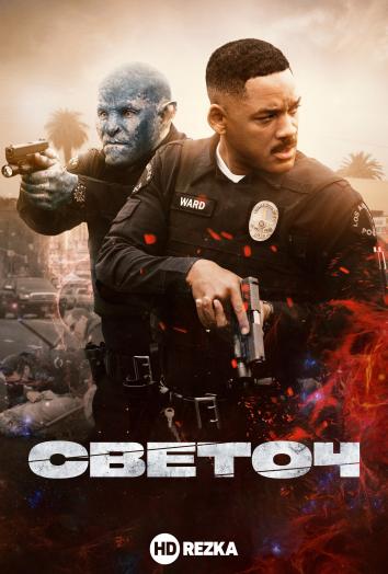 Светоч / Яркость