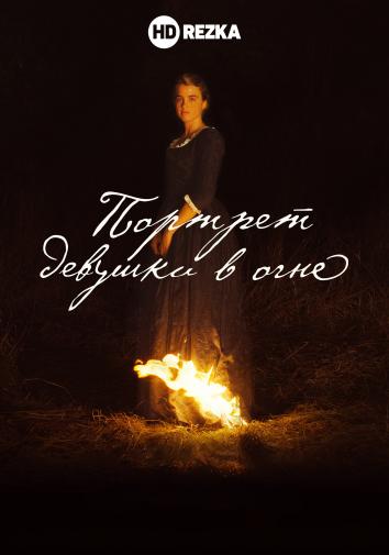 Смотреть Портрет девушки в огне онлайн в HD качестве 720p