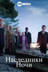 Смотреть Наследники ночи онлайн в HD качестве 720p