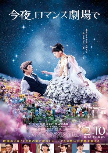 Смотреть Сегодня в романтическом кинотеатре онлайн в HD качестве 720p