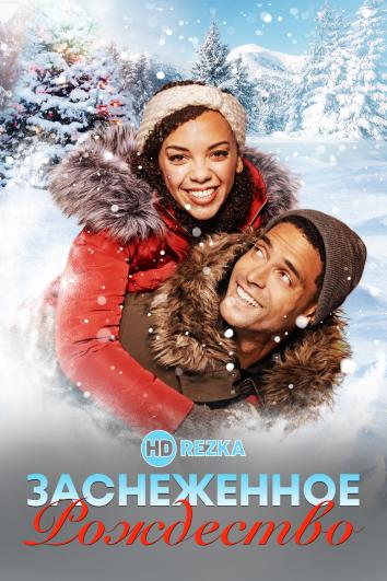 Смотреть Заснеженное Рождество онлайн в HD качестве 720p