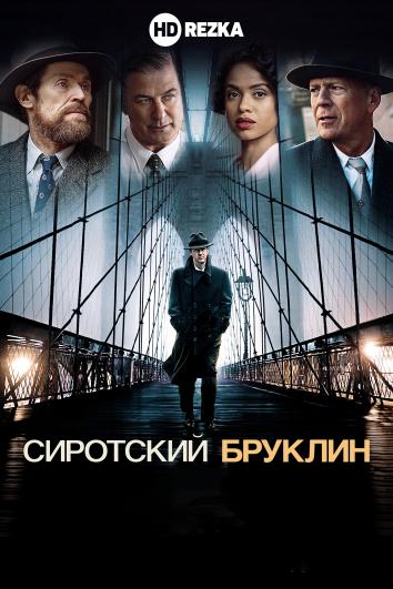 Смотреть Сиротский Бруклин онлайн в HD качестве 720p