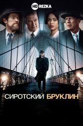 Смотреть Сиротский Бруклин онлайн в HD качестве