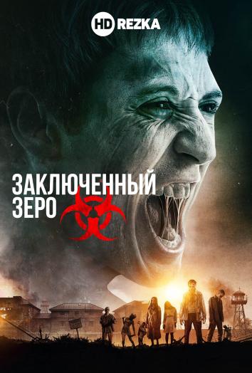 Смотреть Заключенный Зеро онлайн в HD качестве 720p
