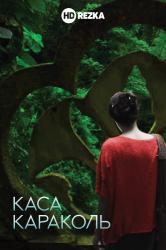 Смотреть Каса Караколь онлайн в HD качестве 720p