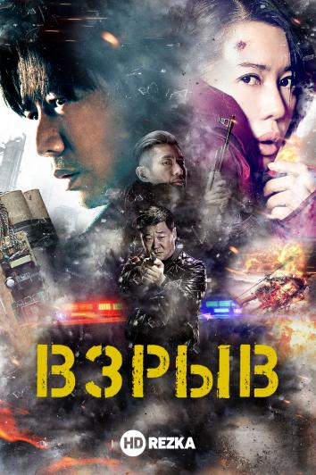 Смотреть Взрыв онлайн в HD качестве 720p