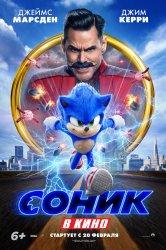 Смотреть Соник в кино онлайн в HD качестве 720p