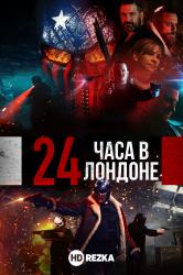Смотреть 24 часа в Лондоне онлайн в HD качестве 720p