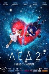 Смотреть Лёд 2 онлайн в HD качестве 720p