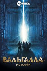 Смотреть Вальгалла: Рагнарёк онлайн в HD качестве 720p