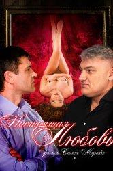 Смотреть Настоящая любовь онлайн в HD качестве 480p
