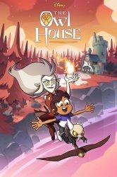Смотреть Дом Совы онлайн в HD качестве 720p