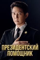 Смотреть Президентский помощник / Советник: Люди заставляют мир вертеться онлайн в HD качестве 720p