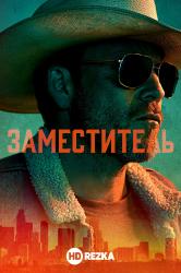 Смотреть Заместитель / Шериф онлайн в HD качестве 720p