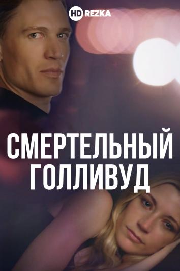 Смотреть Смертельный Голливуд онлайн в HD качестве 720p