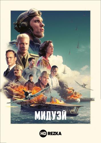 Смотреть Мидуэй онлайн в HD качестве 720p