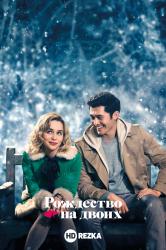 Смотреть Рождество на двоих онлайн в HD качестве 720p