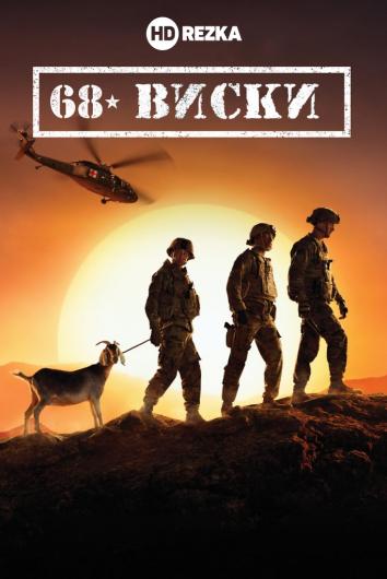 Смотреть 68 Виски / Военные медики онлайн в HD качестве 720p