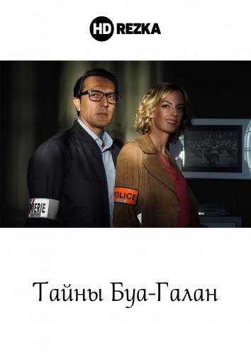 Смотреть Тайны Буа-Галан онлайн в HD качестве 720p