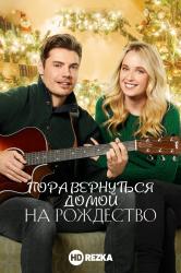Смотреть Пора вернуться домой на Рождество онлайн в HD качестве 720p